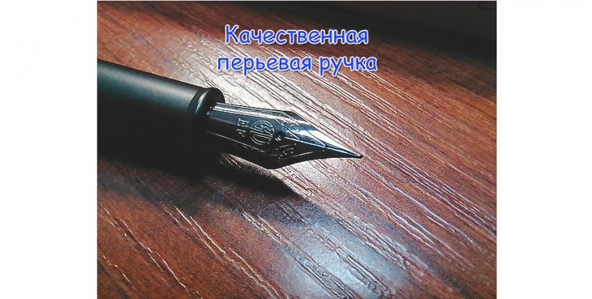 Приятная и качественная перьевая ручка с выбором толщины пера - отзыв покупателя