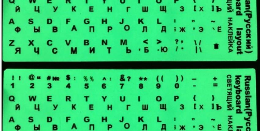 Люминесцентная наклейка на клавиатуру - отзыв покупателя