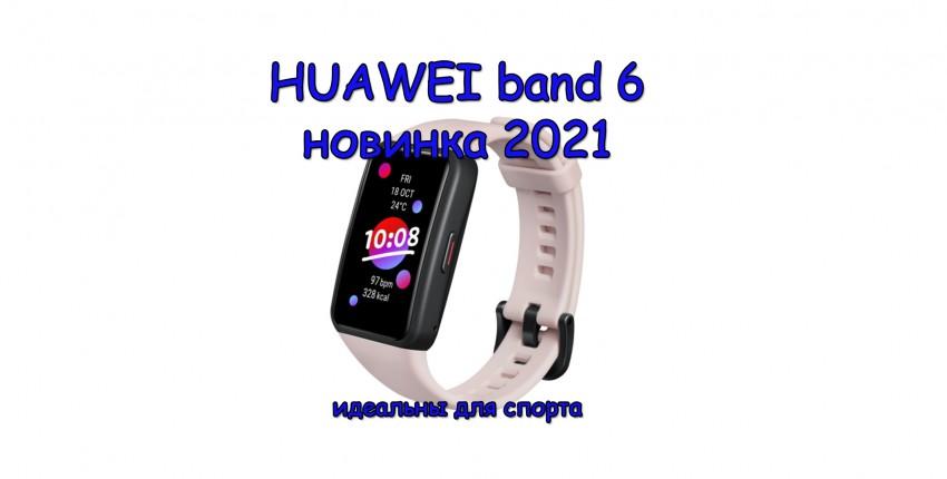 Фитнес-браслет HUAWEI band 6 - долгожданная новинка из Китая. Чем он лучше других? - отзыв покупателя