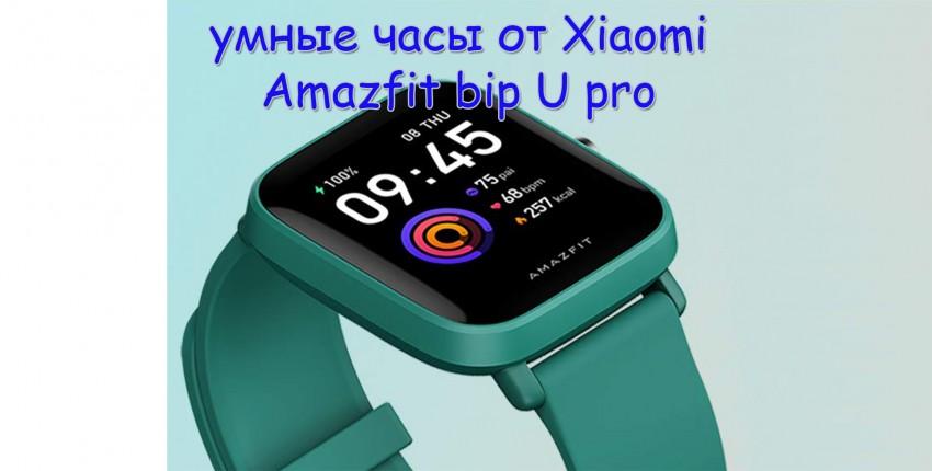 Смарт-часы Xiaomi Amazfit bip U pro - идеальное сочетание качества, функциональности и цены - отзыв покупателя