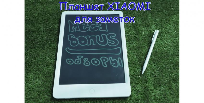 Качественный графический планшет для рисования и заметок Xiaomi - отзыв покупателя