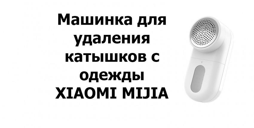 Машинка для удаления катышков с одежды XIAOMI MIJIA Lint Remover
