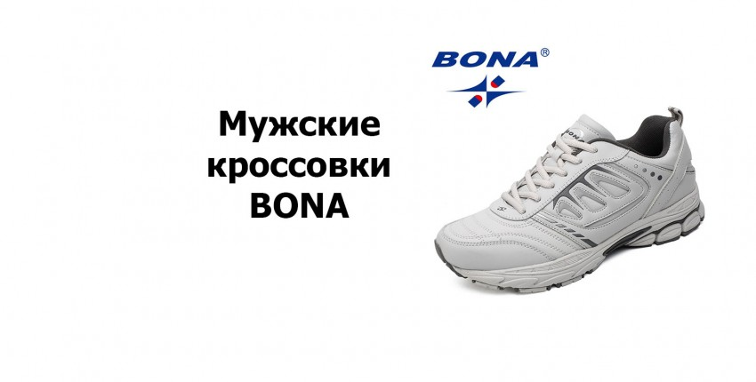 Мужские кроссовки BONA