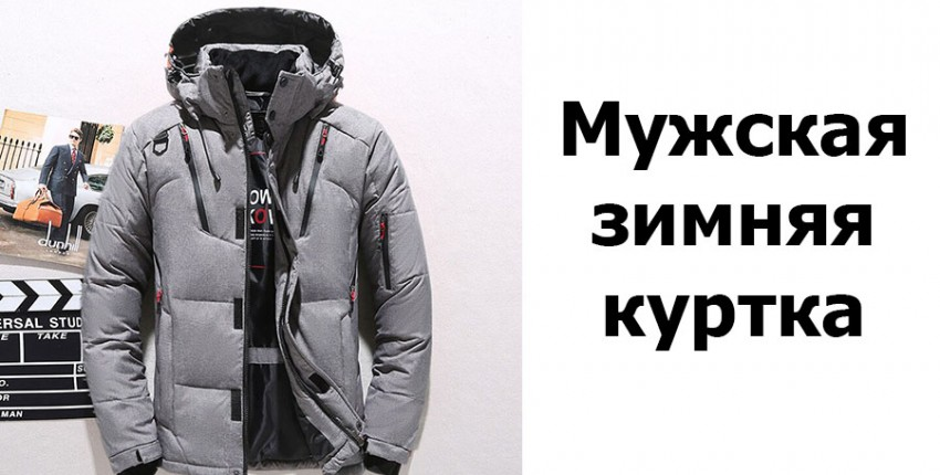 Мужская зимняя куртка с AliExpress