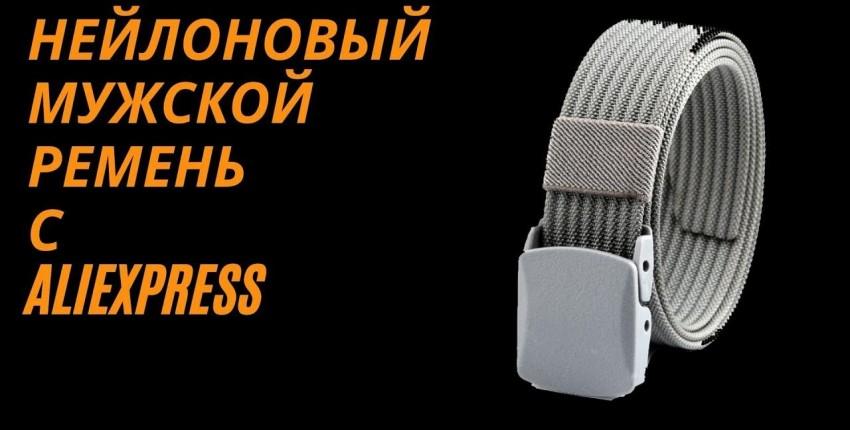 Мужской нейлоновый ремень с AliExpress - отзыв покупателя