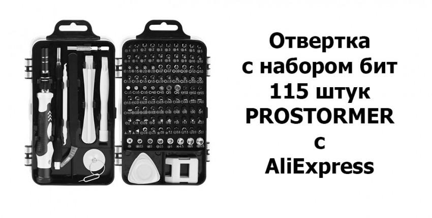 Отвертка с набором бит 115 штук PROSTORMER c AliExpress