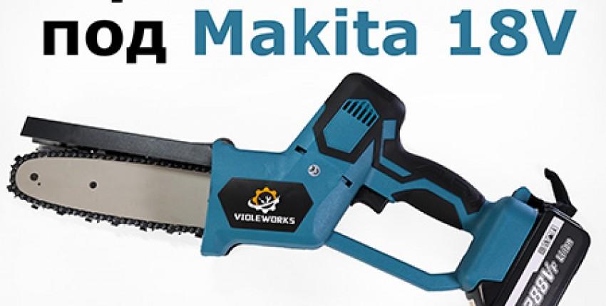 Цепная пила под аккумуляторы Makita 18V - отзыв покупателя