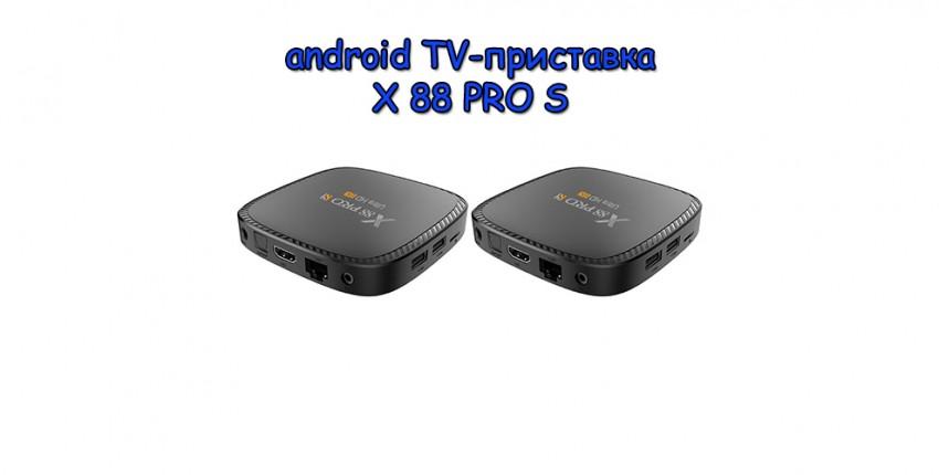 ТВ-приставка на Android с двухдиапазонным Wi-Fi. X 88 PRO S. Умный телевизор - это просто! - отзыв покупателя