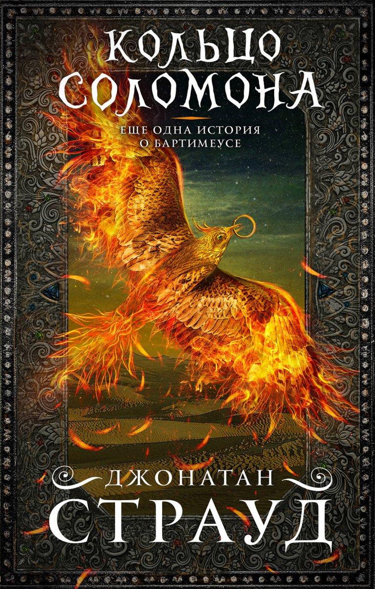 Джонатан Страуд. Четвертая книга. Кольцо Соломона. Предыстория.