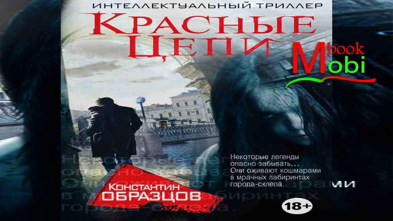 Константин Образцов: Красные цепи.