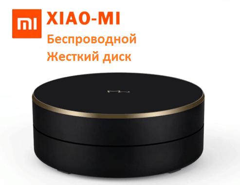 Xiaomi Heiluo Беспроводной  Жесткий диск ЛУЧШАЯ ЦЕНА!