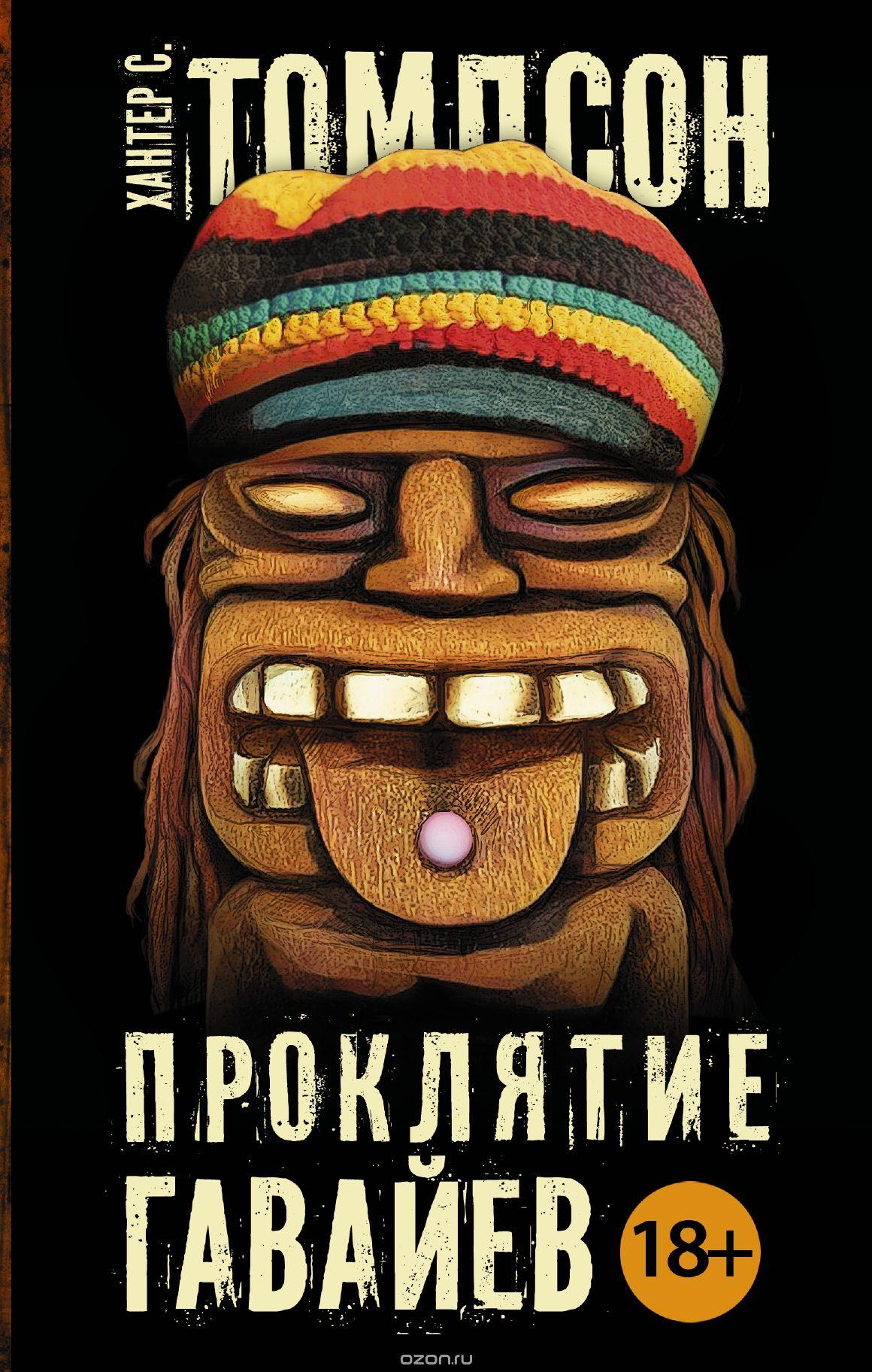 Книга, которая рассказывает  о том, как правильно отдыхать на гавайях в обществе Томпсона.