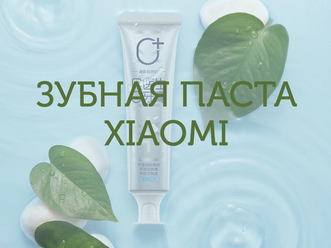 Натуральная зубная паста Xiaomi Dr. Tony Toothpaste