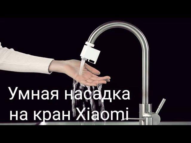 Сенсорная насадка на смеситель от Xiaomi нового поколения