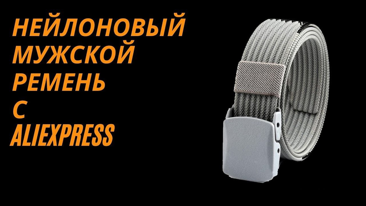 Мужской нейлоновый ремень с AliExpress
