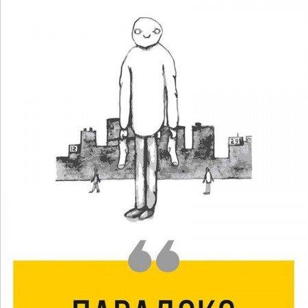 Книга, которая заставила задуматься о причинах и следствиях