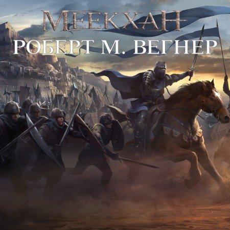Сказания меекханского пограничья