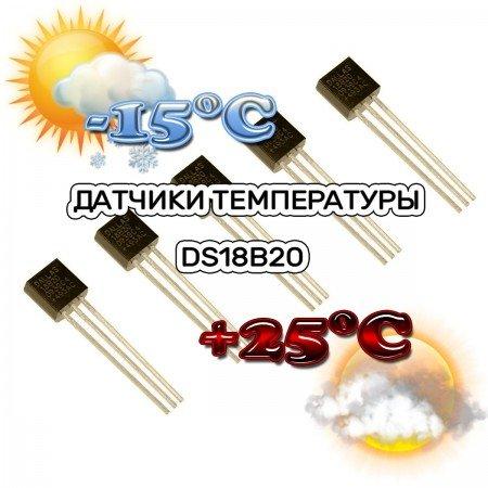 DS18B20 Оптимальный вариант!